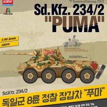 [아카데미] 1/35 Sd.Kfz. 234/2 독일군 장갑차 푸마