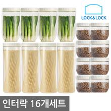 [락앤락] 인터락 냉장고 정리용기 16종 풀세트