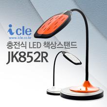 [아이클] 충전식 LED스탠드 JK-852R 2컬러 택1 (장소 구애 없이 최대 1100룩스의 빛! )