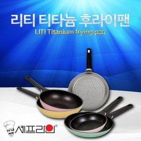 [균일가/무료배송][셰프라인] 티타늄 코팅 리티 후라이팬 특가 (택1)
