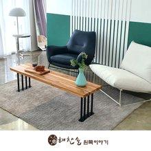 해찬솔 티크원목 거실 소파 테이블 1400-as/벤치의자/원목테이블/다용도테이블
