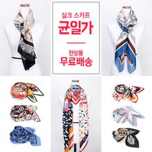 [무료배송]여성 봄가을 실크 스카프 머플러 목도리 자켓 코트 원피스 100% 실크 스카프 8종 균일가