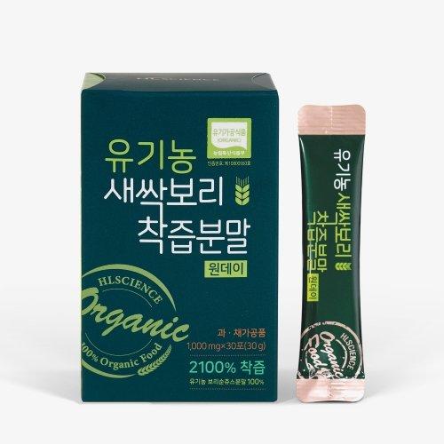 [현빈새싹보리] 100% 유기농 새싹보리 8개월분(30g x 8통+보틀+스푼)