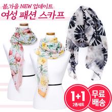[1+1]여성 봄가을 인기 국산 스카프 머플러 목도리 자켓 코트 원피스 바람막이 여자 스카프 2종세트 무배
