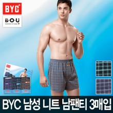 [비오유]BYC 남성니트팬티30호 3매입세트 고급원사 110사이즈포함