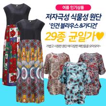 [무료배송]여성 여름 국산 휴양지 블라우스 티셔츠 자켓 치마 엄마옷 엄마선물 인견 롱 원피스 29종 택1