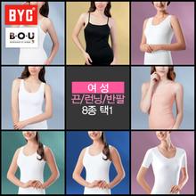 [비오유]BYC 여성런닝,끈런닝 인기상품모음전 8종택1