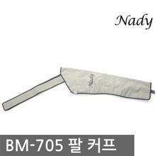 나디 해피바디 BM-705용 팔커프 1개 (호스포함)