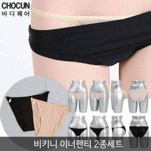 초끈 비키니 수영복 이너팬티 2종세트