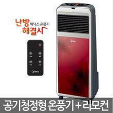 위닉스온풍기 업소용온풍기 {HTF-500RRF} (33㎡) 공기청정필터장착 히터과열방지센서 팬히터