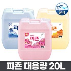 피죤 섬유유연제 대용량(말통) 20kg(20L)/말통/업소용/절약형