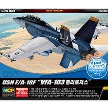 [아카데미과학] 1/72 USN F/A-18F VFA-103 졸리로저스