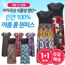 [1+1]여성 여름 국산 휴양지 블라우스 티셔츠 자켓 치마 엄마옷 엄마선물 인견원피스 2종세트 무료배송