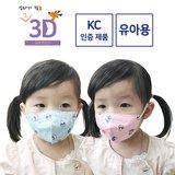 엄마가 찾는 그 3D 입체 유아 마스크 (30매입)