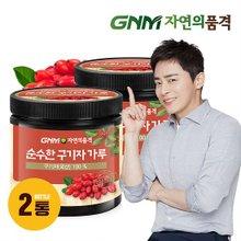 [GNM자연의품격]순수한 구기자분말 200g X 2통 (총 400g)