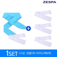 (아이스팩4개추가구성) [제스파] 쿨 스카프 여름 아이스 머플러 목도리 아이스팩 추가 3개 ZP300
