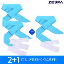 (3개세트구성) [제스파] 쿨 스카프 여름 아이스 머플러 목도리 (아이스팩 포함) ZP300