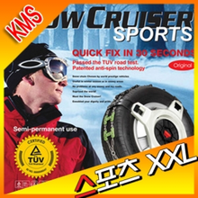 정품 스노우크루져 스노우체인(스포츠XXL)/그레이트스파이더형 컴팩트/자동차체인/자동차용품/타이어