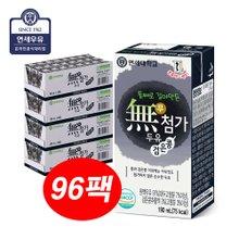 [연세두유] 무첨가 두유 검은콩 190mlX96팩