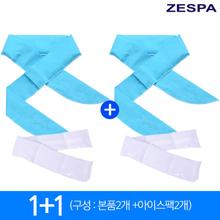(2개세트구성) [제스파] 쿨 스카프 여름 아이스 머플러 목도리 (아이스팩 포함) ZP300