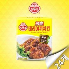[오뚜기] 3분 데리야끼 치킨 150G x 24팩