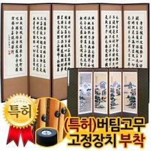 [박씨상방]반야심경 진주 고화 6폭병풍(산수)+(특허)버팀고무 고정장치증정