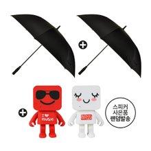 방풍탁월골프자동장우산 1+1+스피커증정
