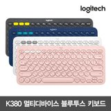 [로지텍코리아] K380 블루투스 무선 키보드 + 보냉백