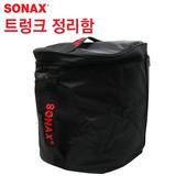 소낙스 투웨이 트렁크 정리함-340x260x280(mm)/28/SONAX/자동차용품/차량용/세차용품/콘솔박스/멀티백