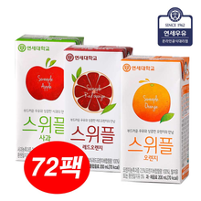 [연세우유] 스위플 3종 200mlX72팩(오렌지,레드오렌지,사과 각 24팩)