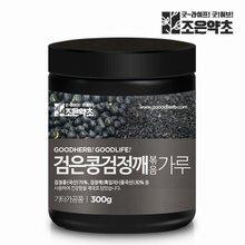 검은콩 검정깨 볶음 가루 300g