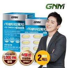 [GNM자연의품격]rTG알티지 오메가3 60캡슐 2박스(총 2개월분)