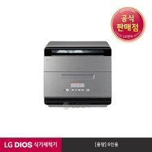 [LG] DIOS 식기세척기 스타리 샤인 D0633LFN (6인용)