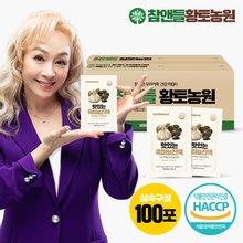 [황토농원] 자연을 담은 맛있는 흑마늘진액 100포 @(알뜰포장)