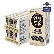 [연세두유] 고소한 검은콩&고칼슘 두유 200mlX48팩