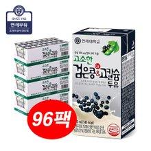 [연세두유] 고소한 검은콩&고칼슘 두유 200mlX96팩