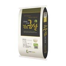 [2018년 햅쌀] 경기도 김포금쌀 20kg