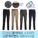 [강정윤]쿨아이스 스트레치 스판허리밴드여름바지 4종택1