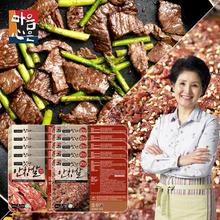 이종임의 안창살 5팩+언양식 불고기 5팩