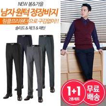 [1+1]남성 봄가을 양복 수트 정장바지 2종세트 무료배송