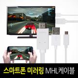 [유니콘] MHL 스마트폰 미러링 케이블 (스마트폰 화면 - TV출력) MHL-7000M 1.8M