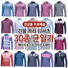 [무료배송]국산 가을 인기 긴팔 카라 티셔츠 30종 자유선택
