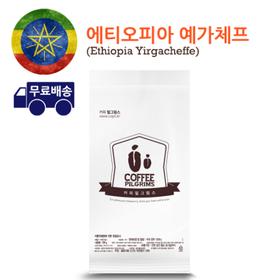 커피필그림스 에티오피아 예가체프 1kg / 분쇄 가능 / 당일 로스팅, 당일 출고