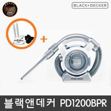 *[블랙앤데커]무선 핸디청소기 PD-1200BPR 연장관 풀세트패키지