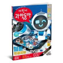 어린이과학동아 2년 정기구독 (48권)