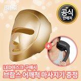[공식판매처]에코페이스 LED마스크 (사은품 증정) 셀프 피부홈케어/가정용 피부관리기/근적외선 마스크