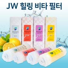 장착형 샤워필터 JW힐링비타 정화필터(4개) 종류별로 1개씩 욕실필수품