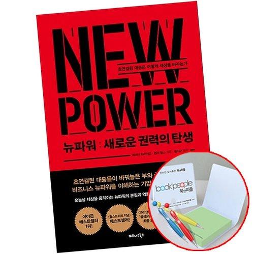 뉴파워: 새로운 권력의 탄생  - 초연결된 대중은 어떻게 세상을 바꾸는가 9791162540596