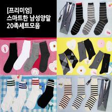 [삭스패밀리] 남성양말 20족세트