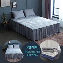 (킹)한스데코 레이나 프릴 스커트 침대커버 1장+침대패드 1장세트